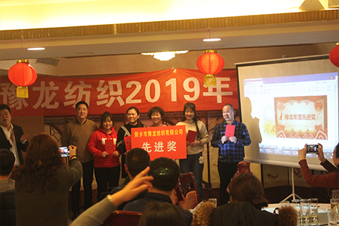Yulong Textile Held the 2019 Annual Work Summary Conference