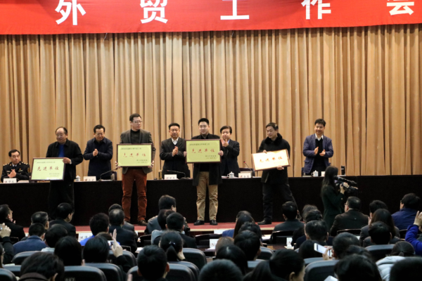 Yulong Textile Received Advanced Unit Prize of Foreign Trade Work