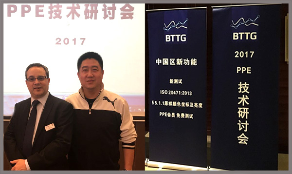 Yulong Textile was Invited to Participate in PPE Technical Semina