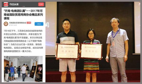 Xinxiang Yulong Textile Co., Ltd. has become the Council Members of Henan Provincial Association of international trade network